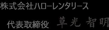 株式会社ハローレンタリース 代表取締役 草光 智明